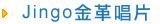 Jingo金革唱片